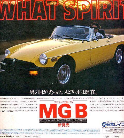 Japanese MGB ad.jpg